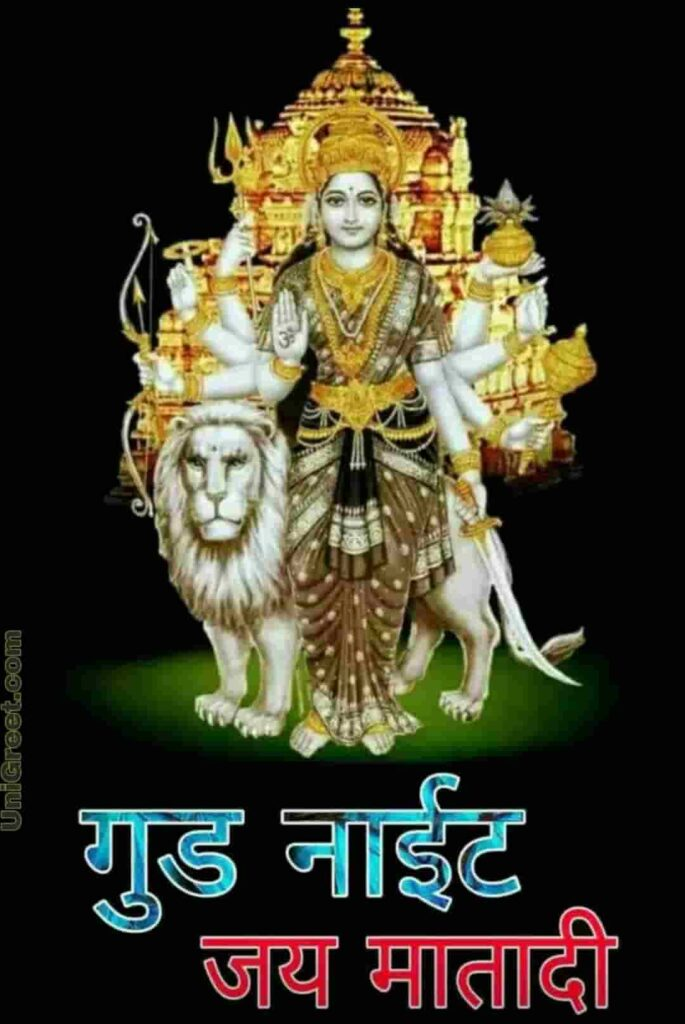 Beautiful good night jai Mata di image with maa durga