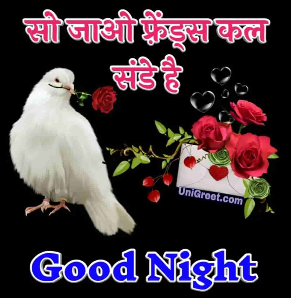 good night kal sunday hai images pics download