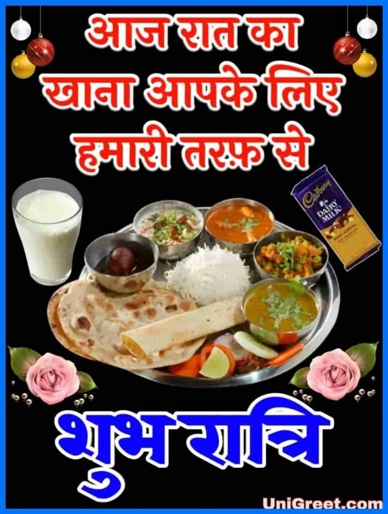 good night khana photo | Good night dinner for friends in hindi