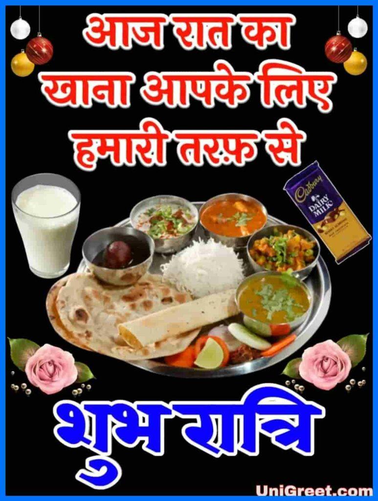 good night khana photo   Good night dinner for friends in hindi