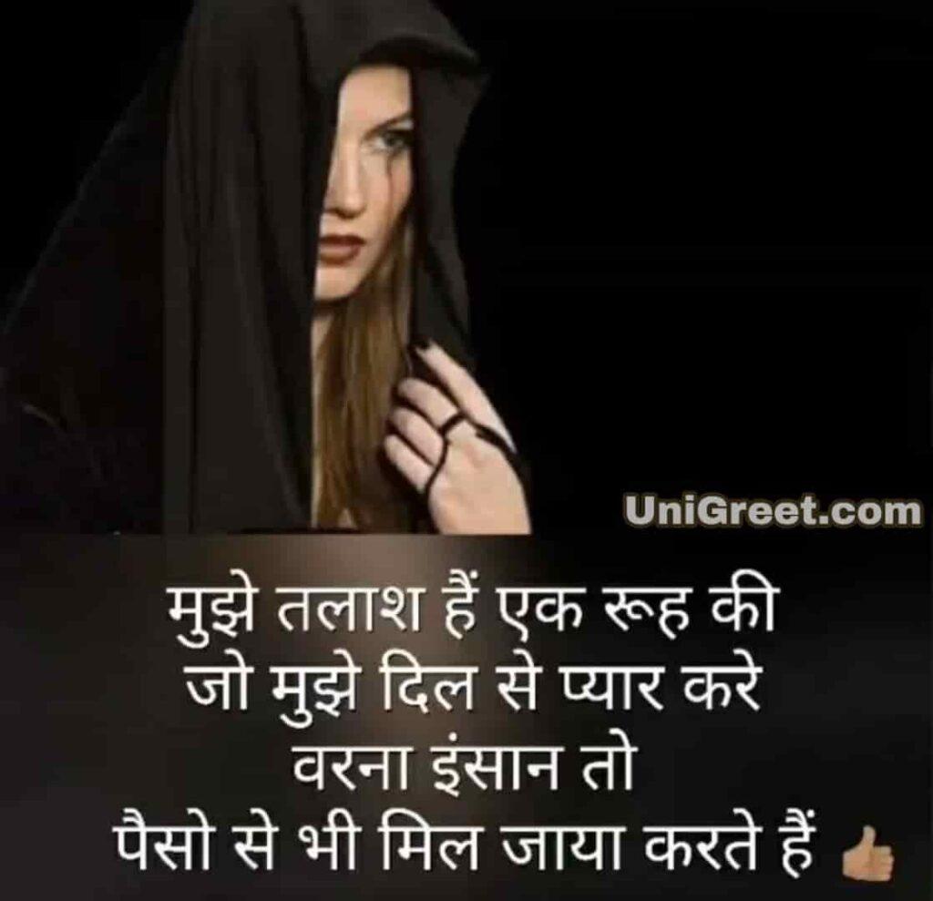 Paisa pyar whatsApp status