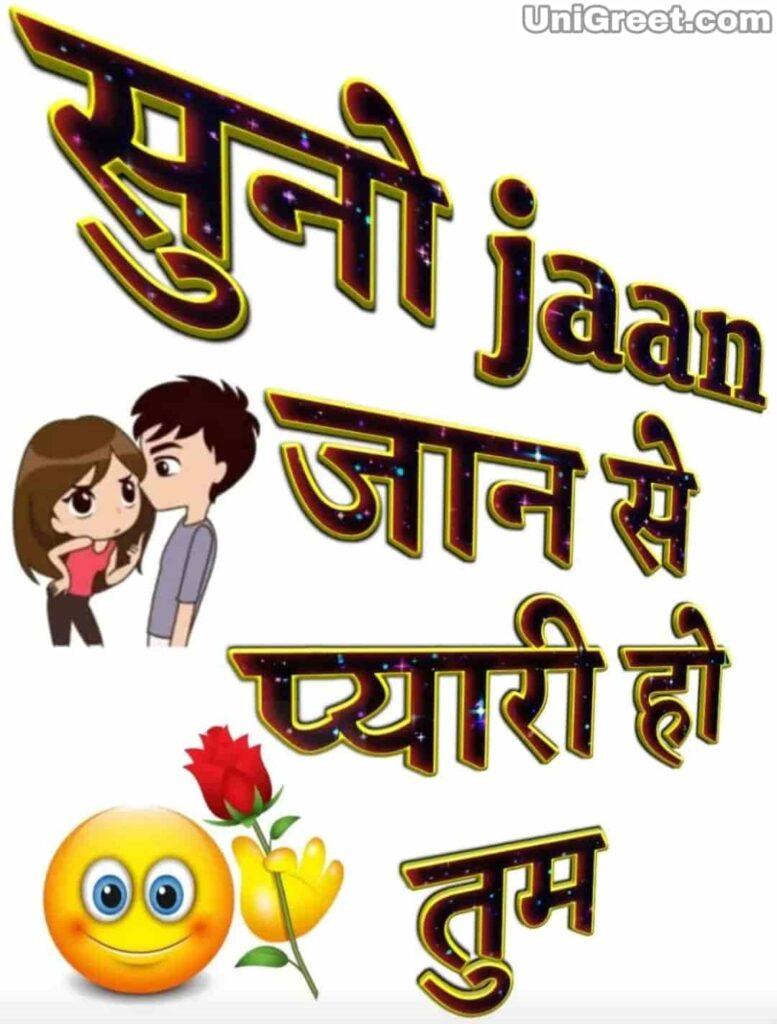 100 New Love Images Hindi Status Of True Love Status Pics Dp For Whatsapp