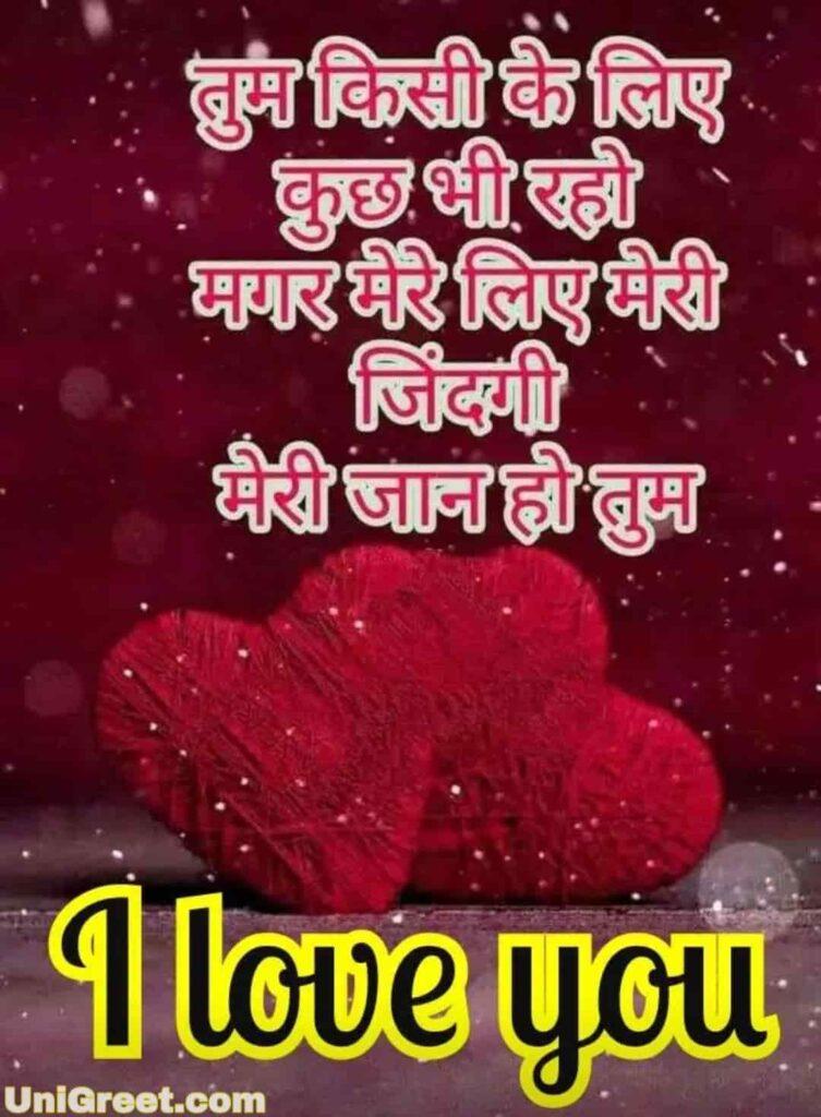 Meri jaan ho tum status shayari photo download for love whtsapp dp in hindi