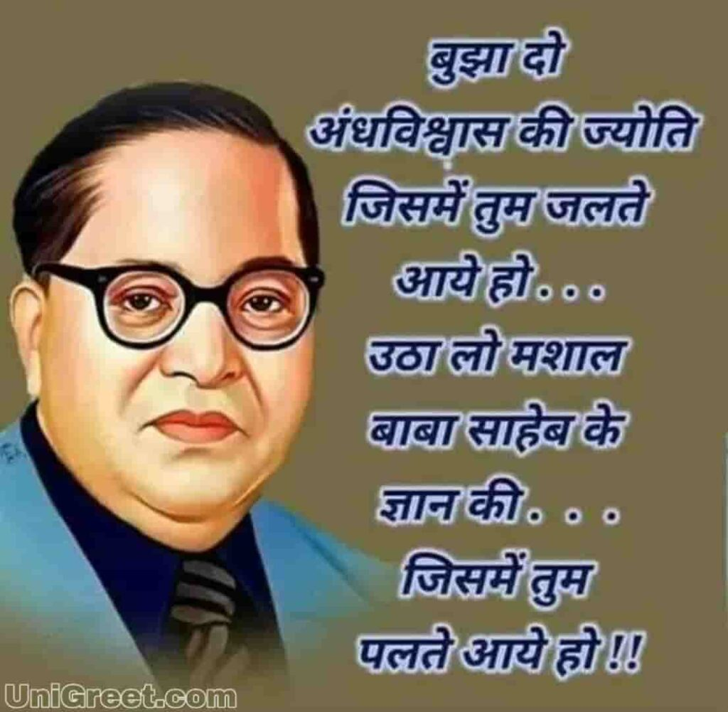 Hindi Babasaheb Ambedkar Quotes Images Pictures