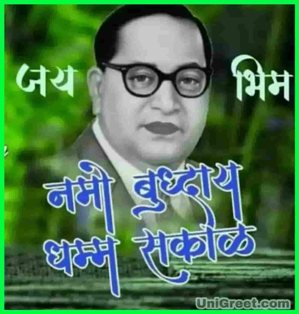 jai bhim good morning image download 2019 new