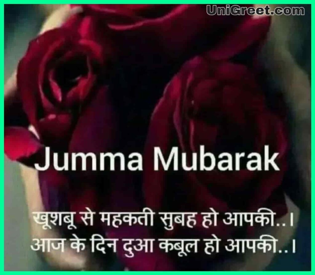 Jumma Mubarak Shayari for Whatsapp dp