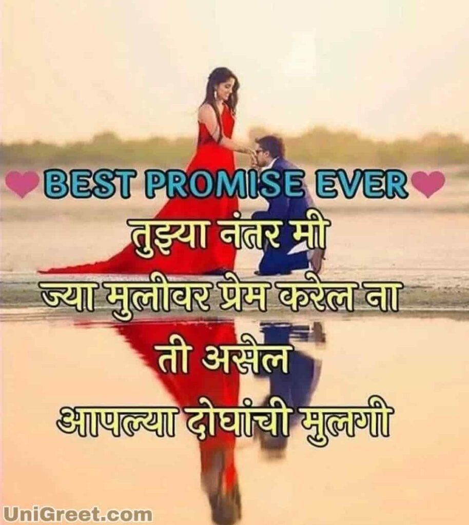 Love Whatsapp Marathi Status Images Download