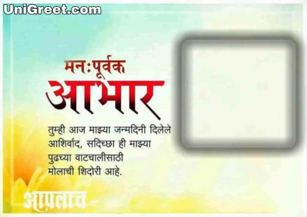 आभार & धन्यवाद banner for whatsapp status happy birthday abhar