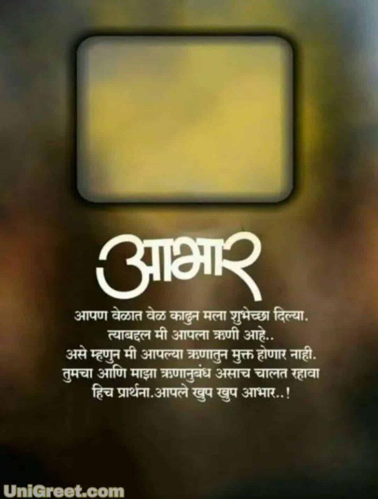Birthday abhar in marathi language