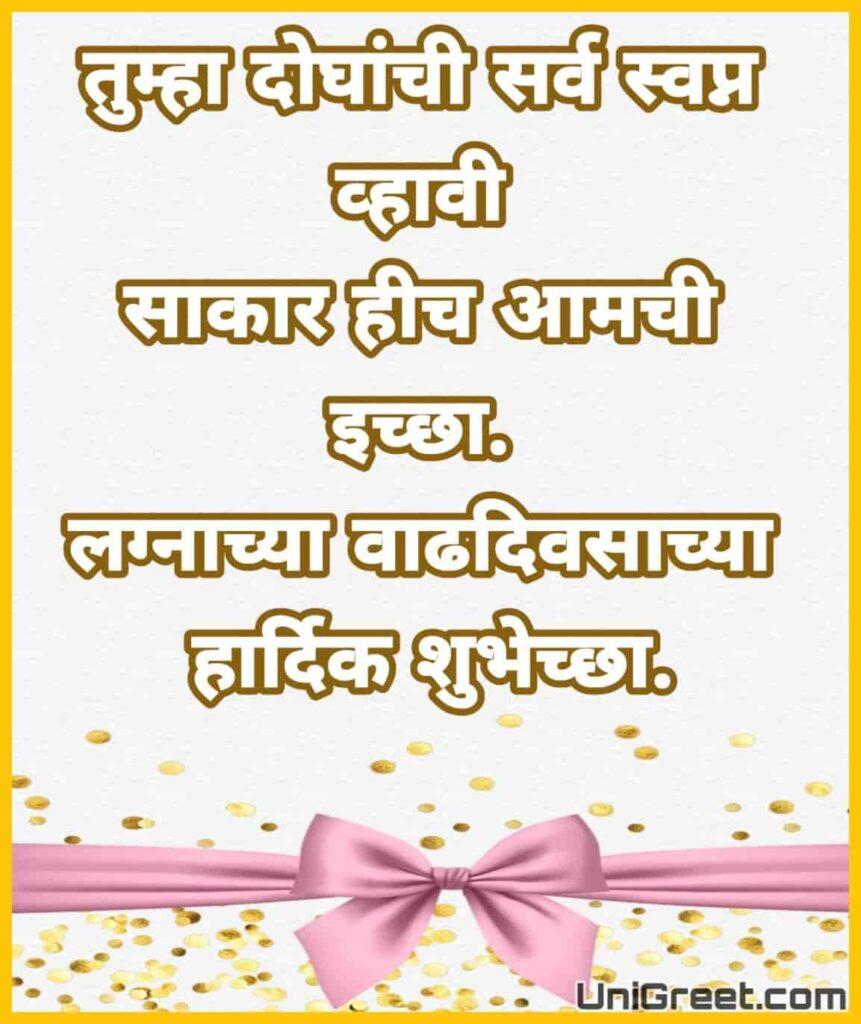 Best ( लग्न शुभेच्छा संदेश ) Marathi Anniversary Wishes Images Status Pics