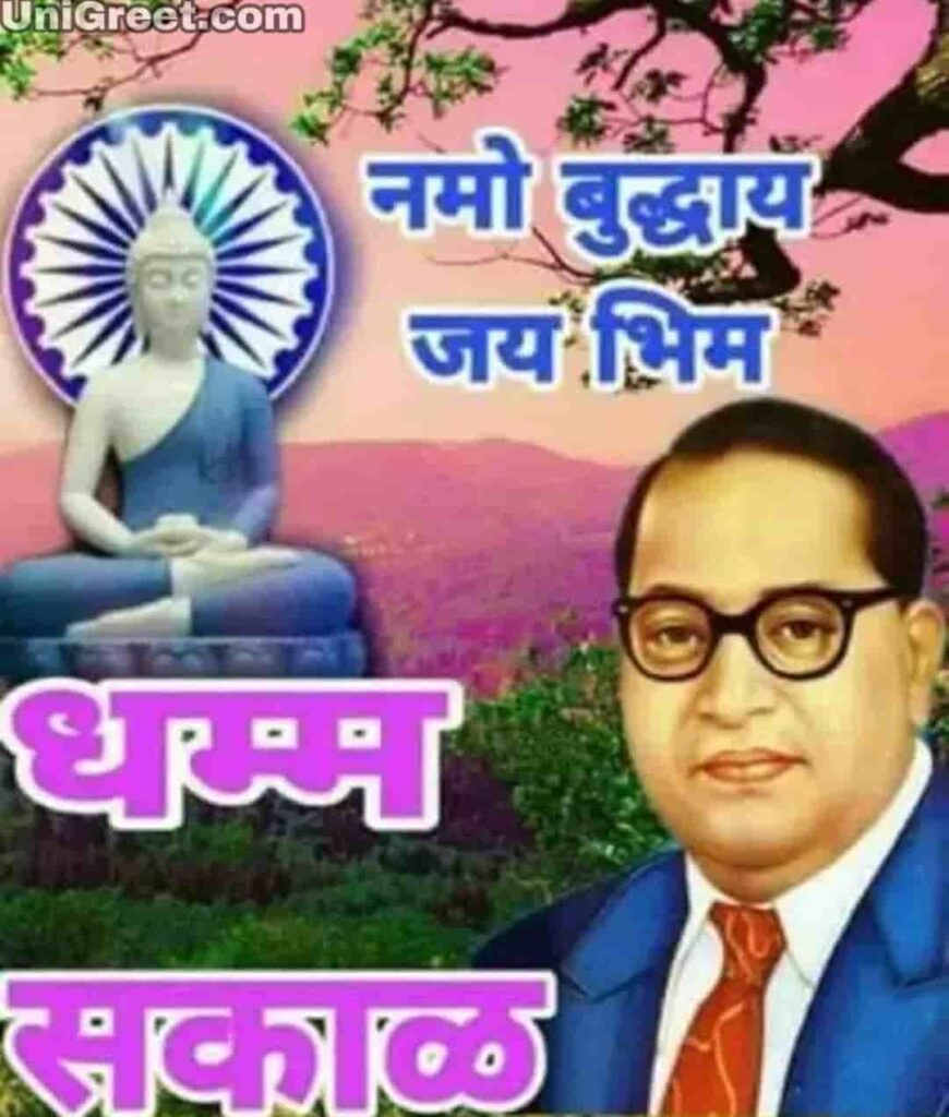 dr babasaheb ambedkar jay bhim photo for good morning