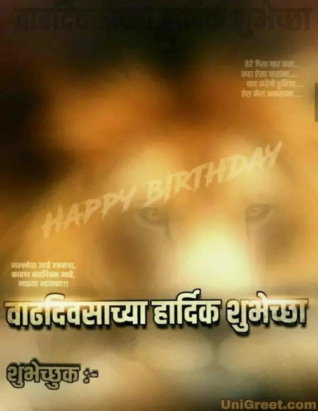 The Best व ढद वस च ब नर Marathi Birthday Banner Background Hd Images