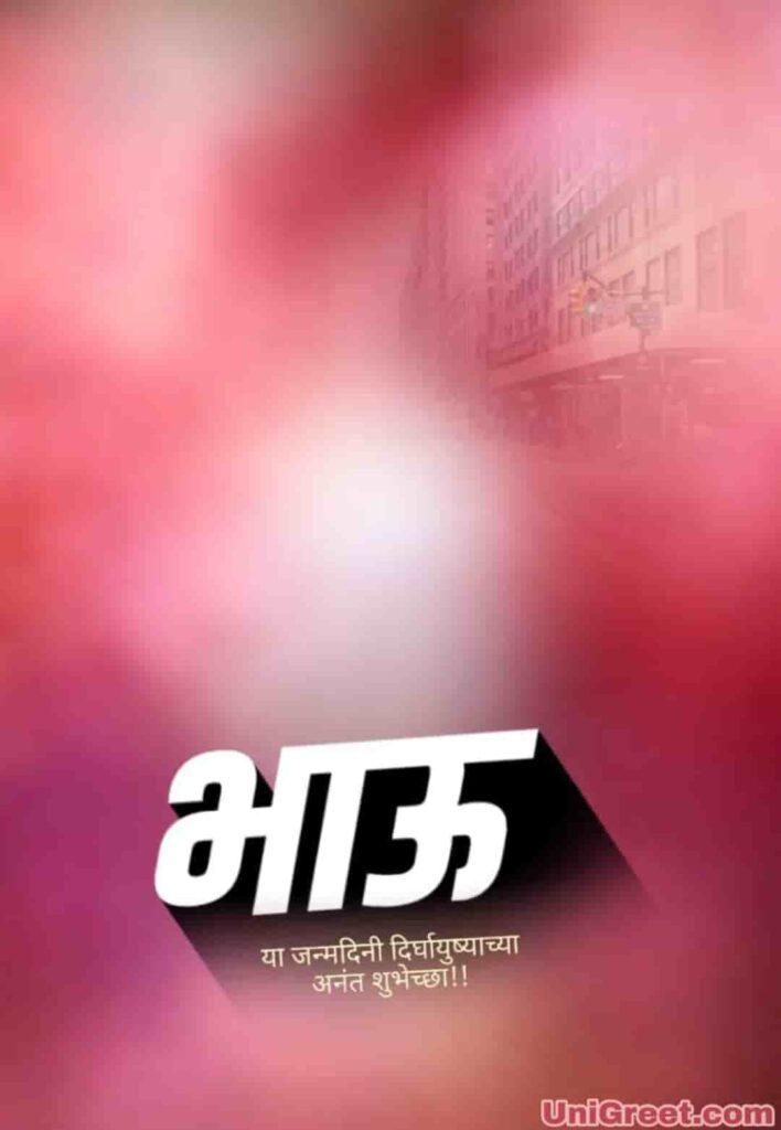 The Best ( वाढदिवसाचे बॅनर ) Marathi Birthday Banner ...