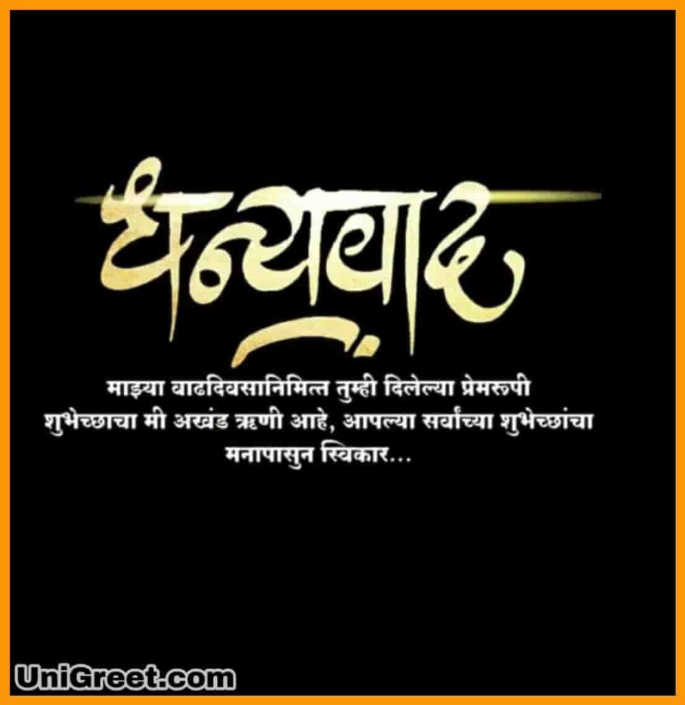 Birthday abhar msg marathi with image