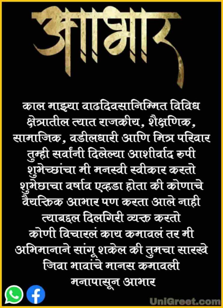 Get the birthday abhar status in marathi
