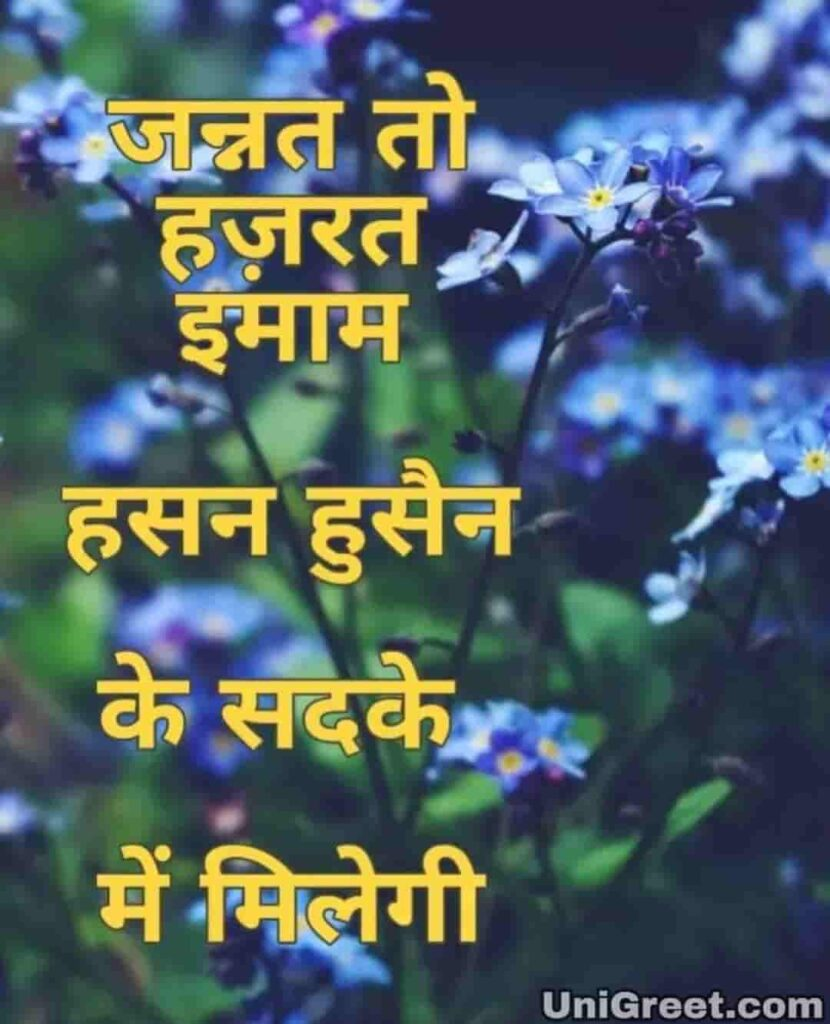 jannat quotes dp for whatsapp