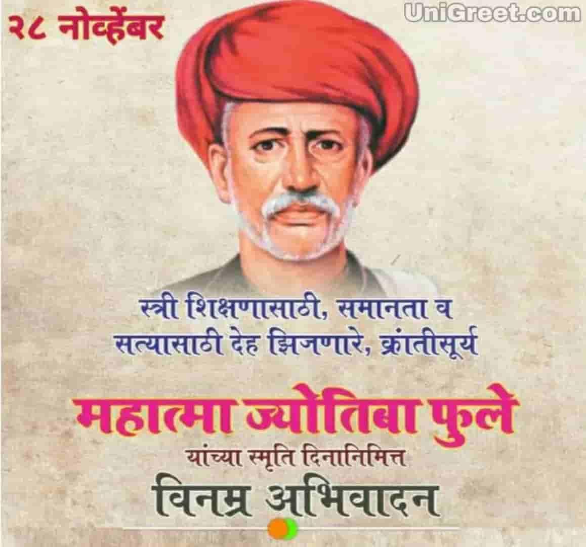 Best Mahatma Jyotiba Phule Punyatithi Images Quotes Status Download