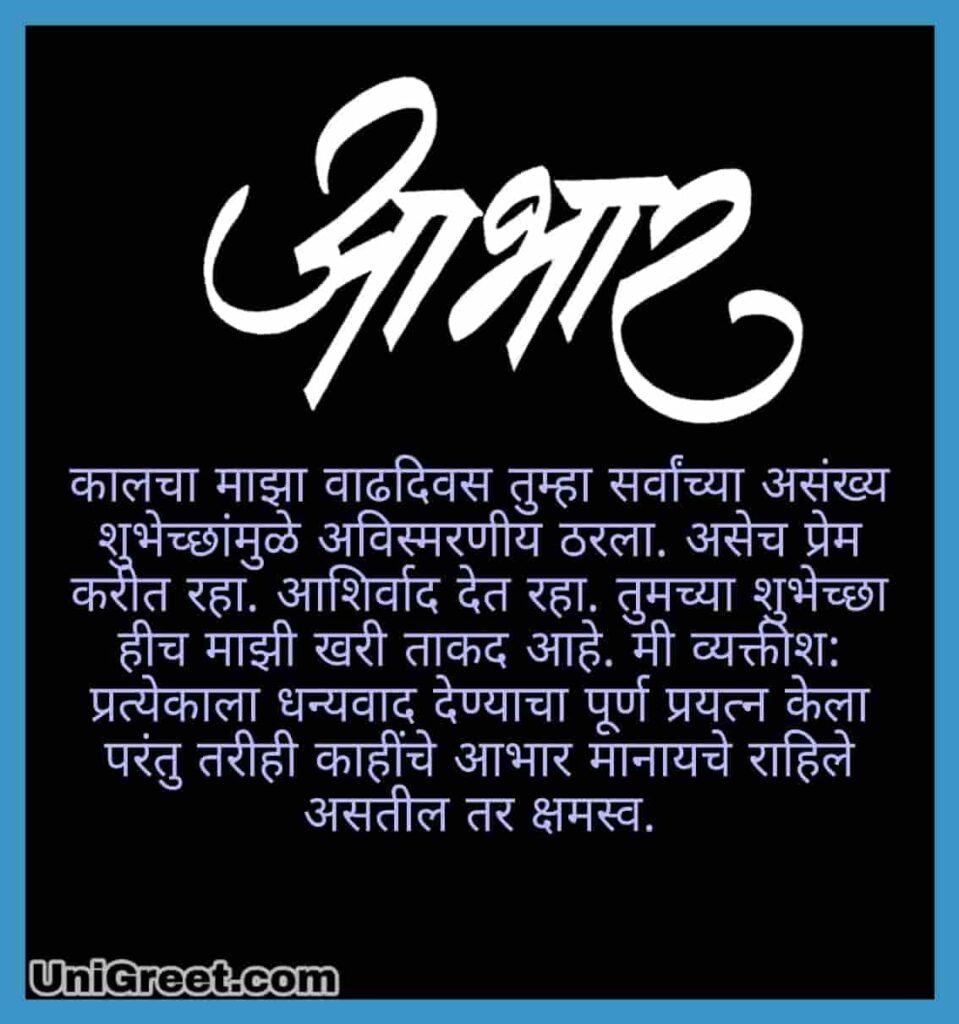 birthday abhar banner in marathi hd