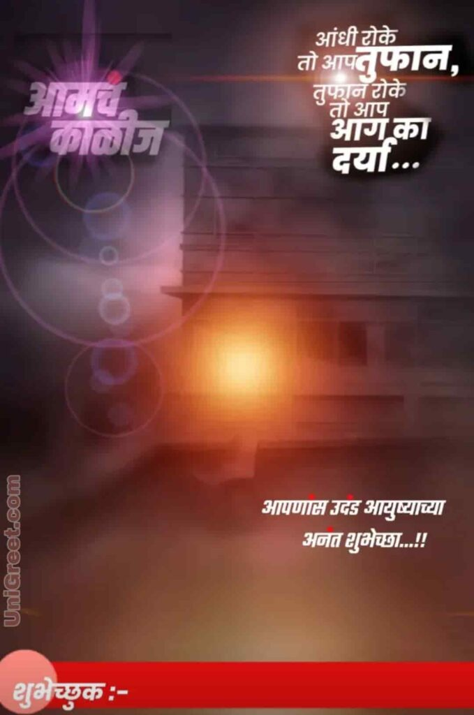 udand ayushyachya hardik shubhechha in marathi