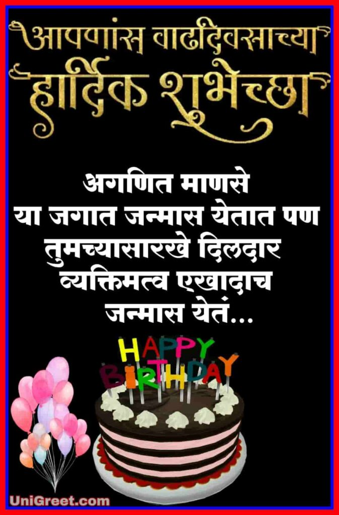 Happy birthday wishes images in Marathi