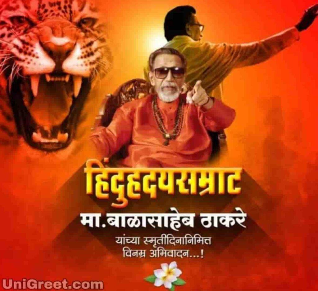 Bal thakre punyatithi whatsApp status photo download