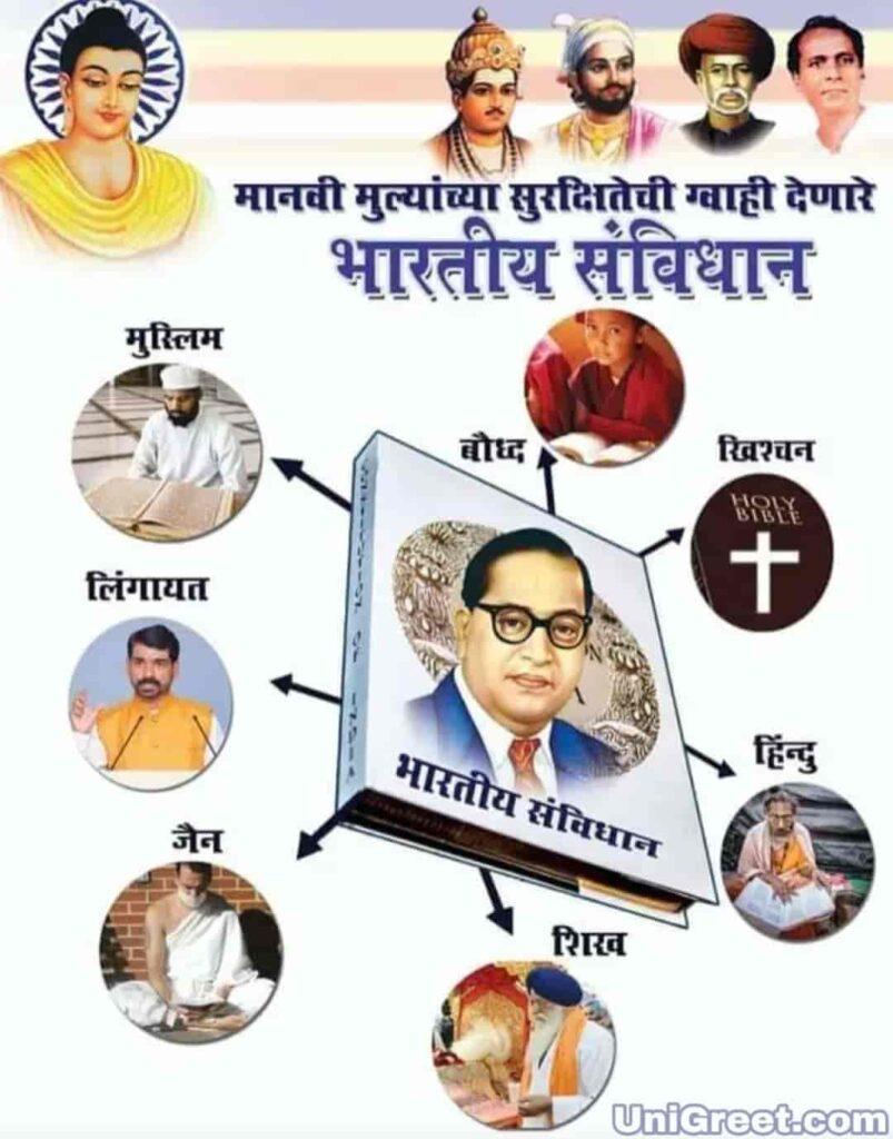 constitution day quotes in marathi