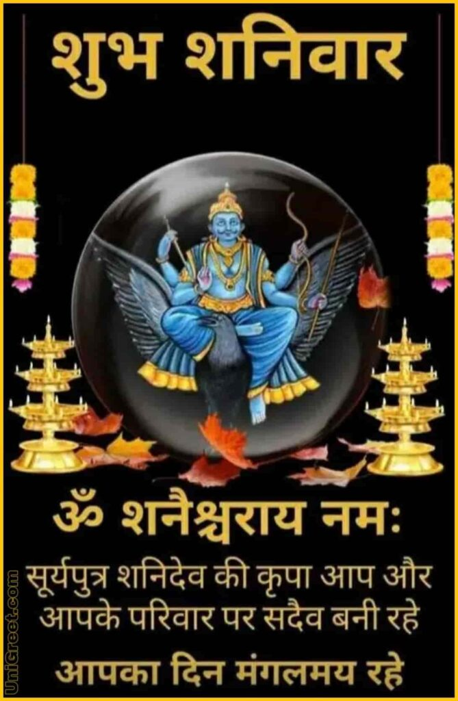 jai shani dev images hd good morning wallpaper