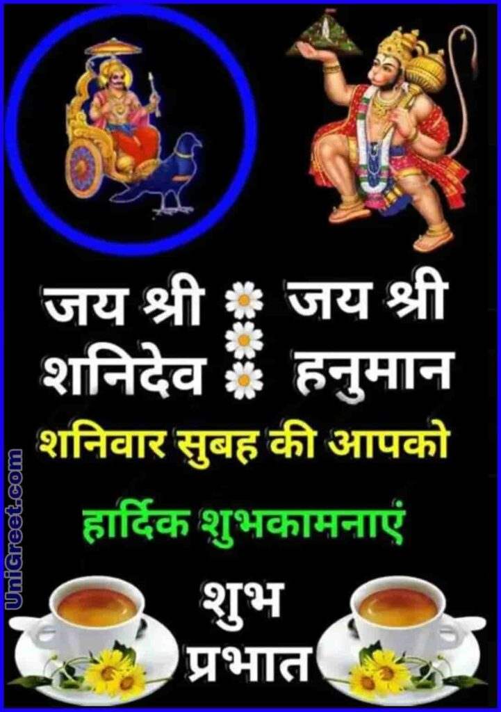 good morning shani bhagwan and hanuman ji