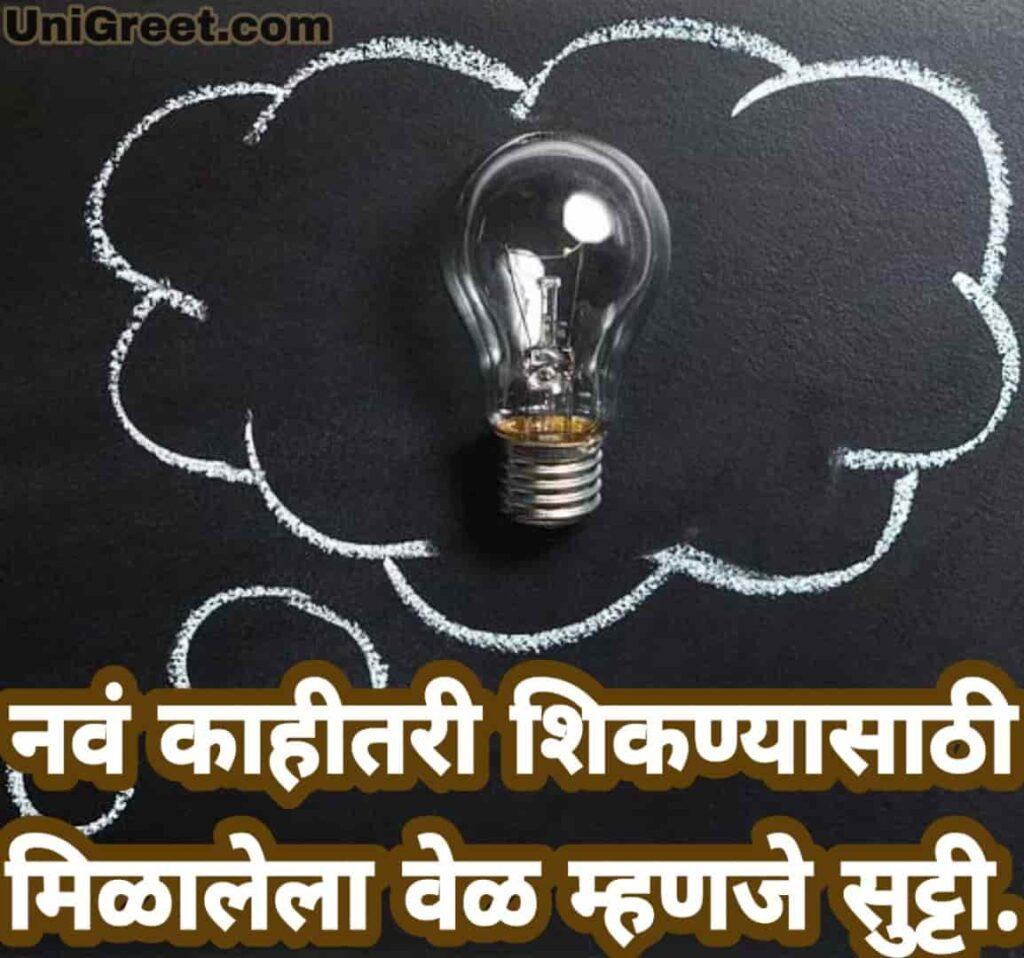 Marathi suvichar for school students