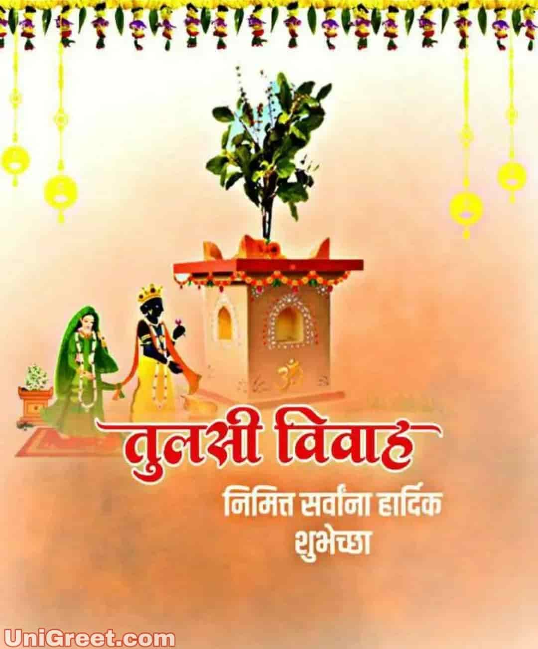 Best Marathi Tulsi Vivah Images Quotes Wishes Photos Pics Download