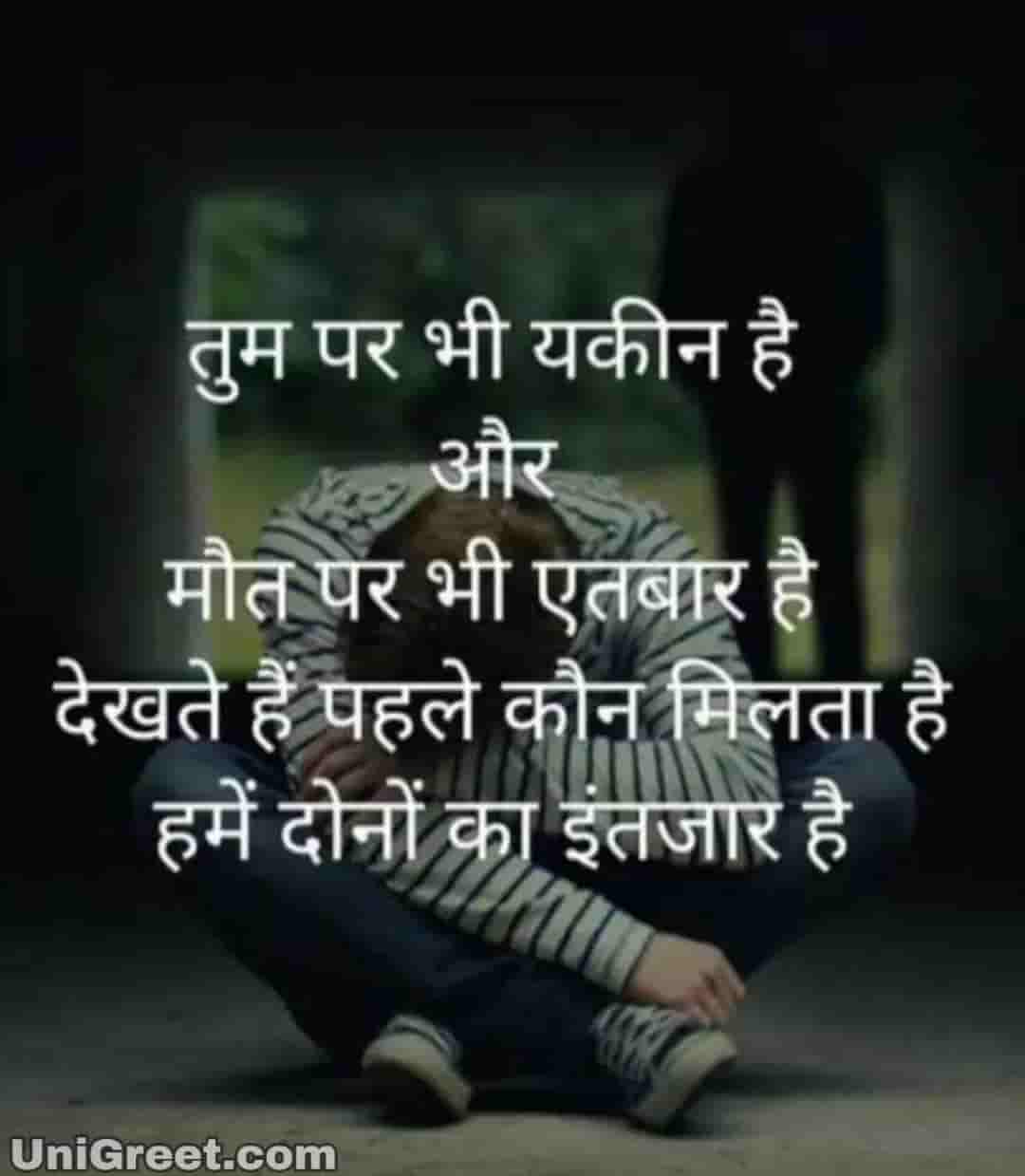 ( मौत ) Hindi Death Dp Images Died Quotes Status Shayari Pics In Hindi