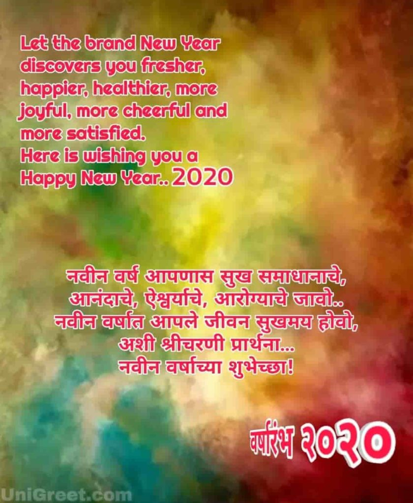 Download Hd happy new year 2020 marathi banner background poster of happy new year in marathi