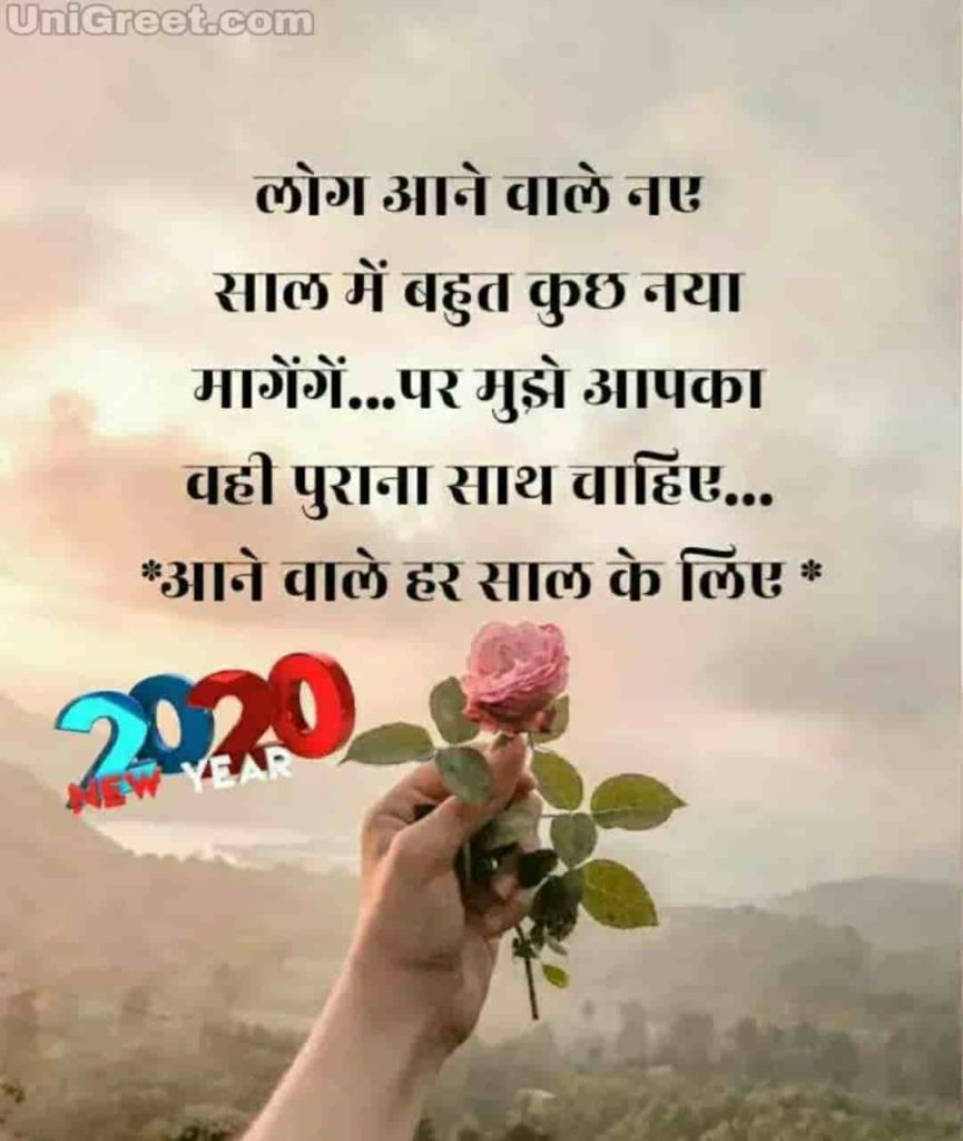best 2020 hindi happy new year wishes images for friends and family in hindi 2020 hindi happy new year wishes images