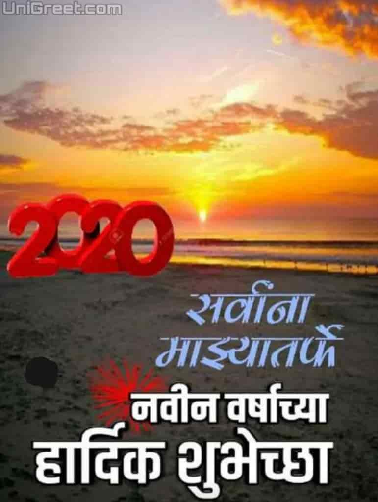 New 2020 Marathi Happy New Year Images Wishes Status Shayari