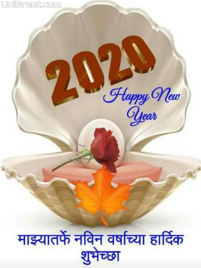 Happy new year wishes in Marathi for WhatsApp status