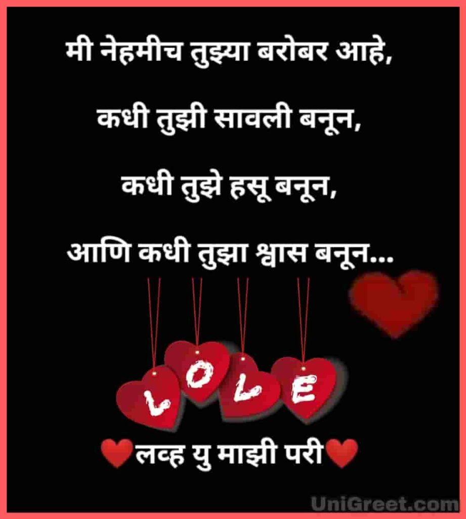 Love marathi quotes images