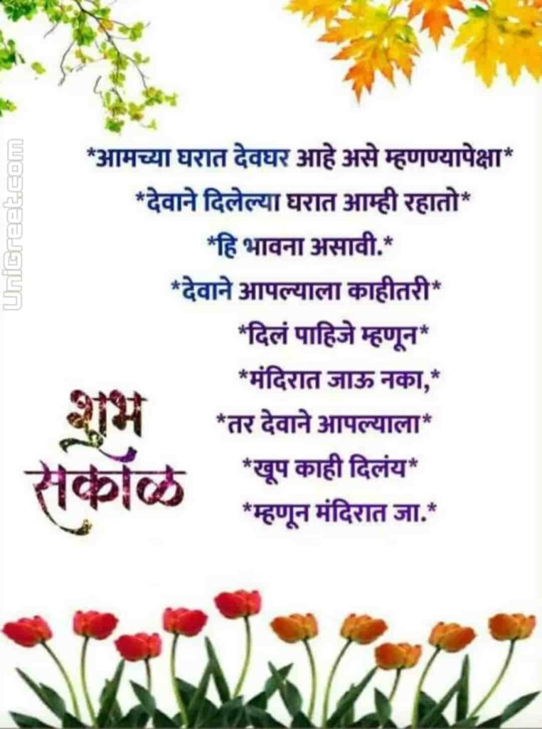 Good morning Marathi suvichar download