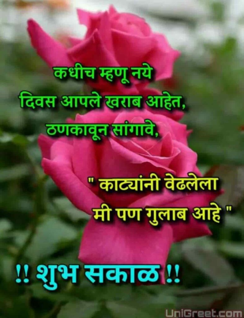 Good morning Marathi Ross with positive Marathi thought