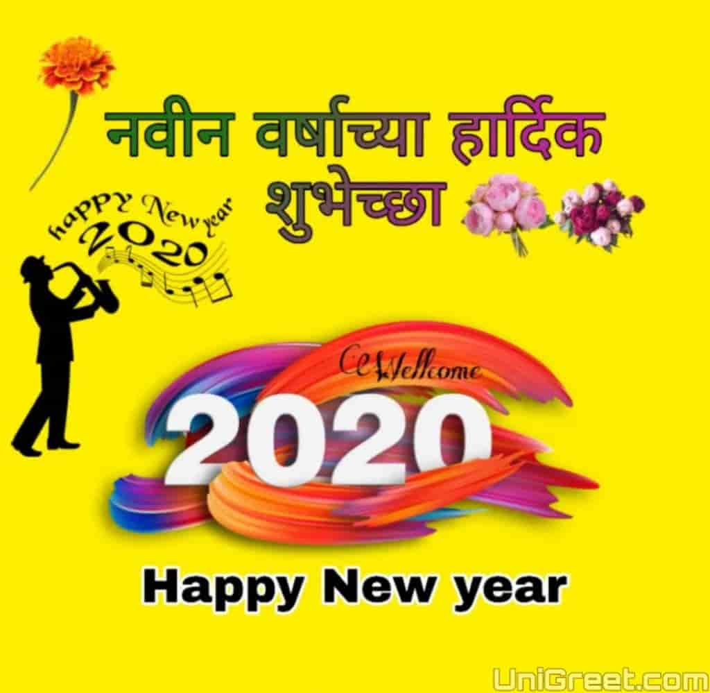 Happy new year 2020 Marathi images download
