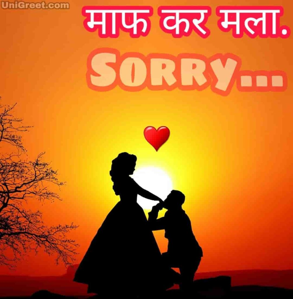 New Marathi Sorry Images Status Quotes Shayari Pics Photos Download