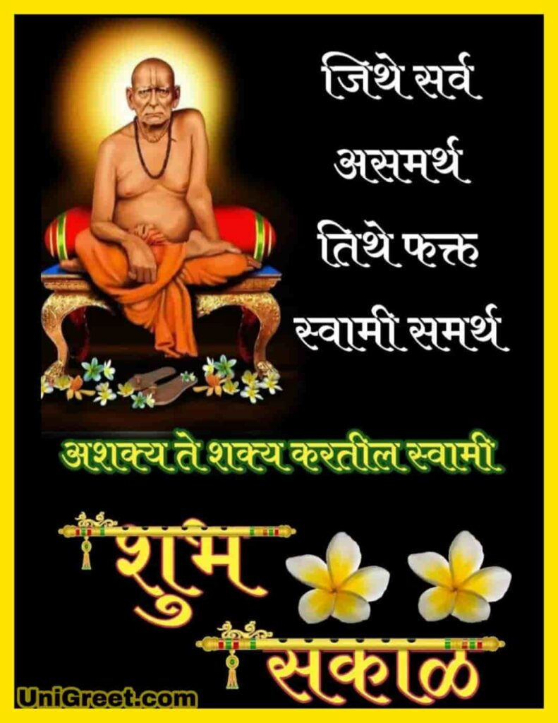 New good morning swami samarth image download