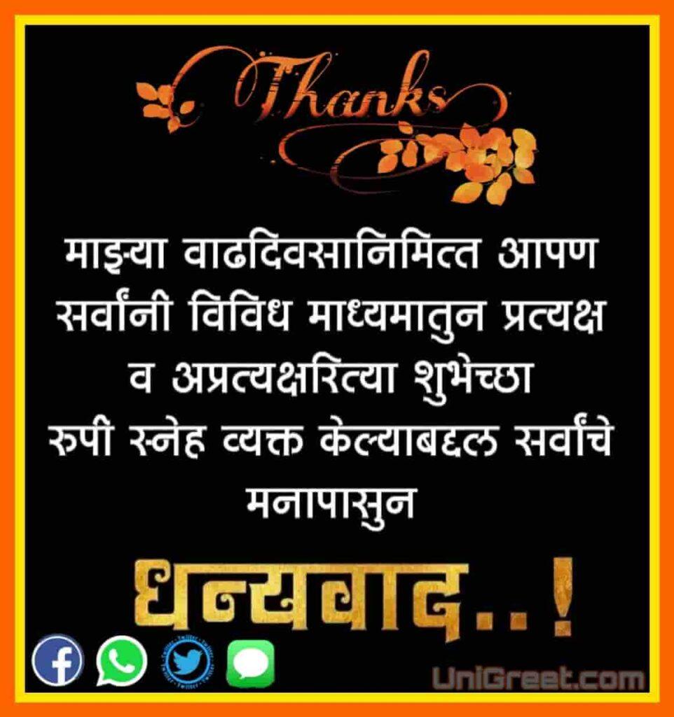 Best birthday dhanyawad banner marathi