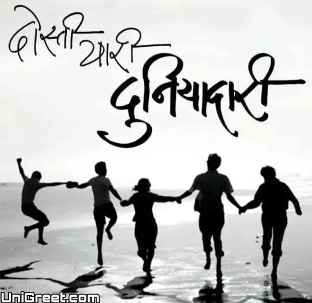Dosti image in marathi