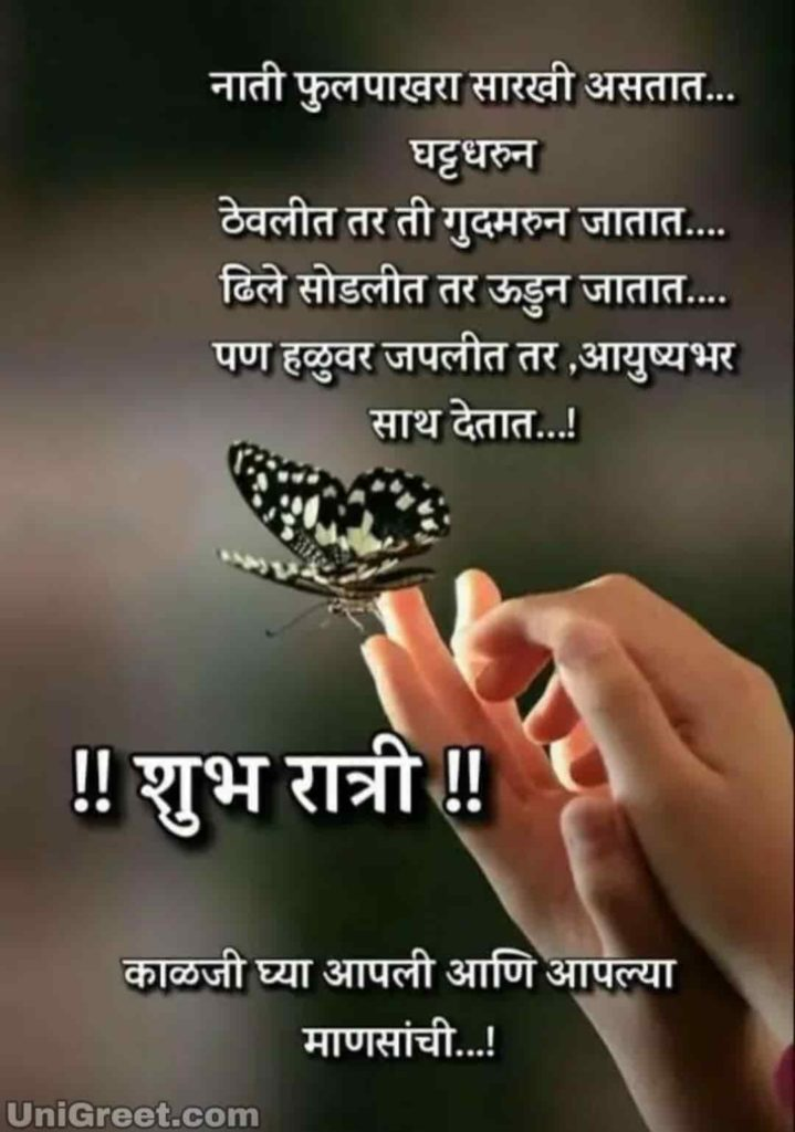 Good night quotes images in marathi