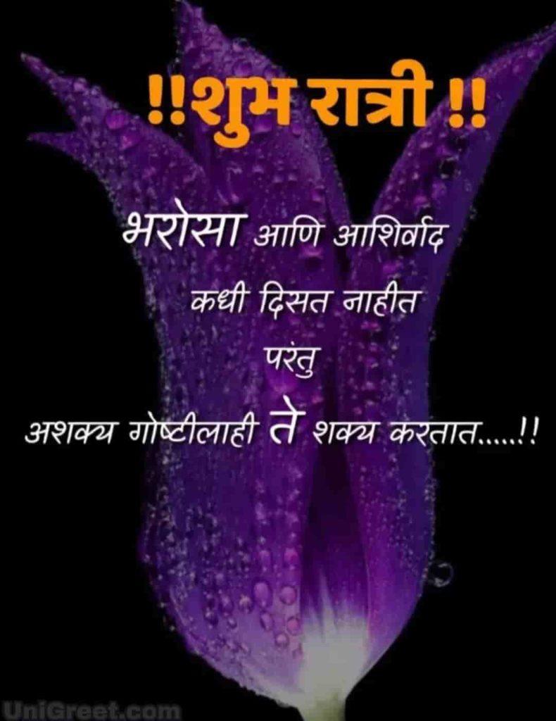good night images in marathi free download