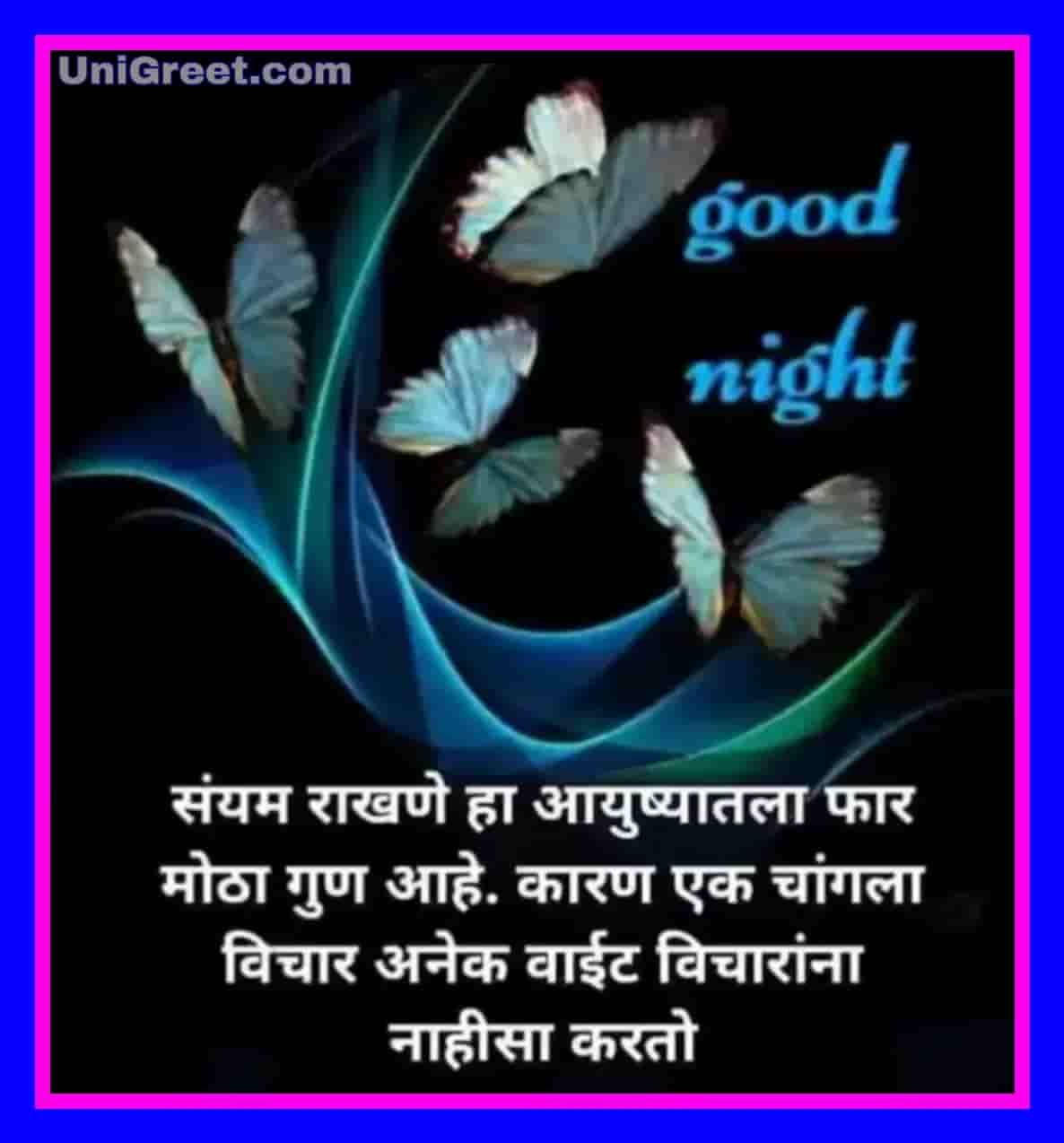 New Best Good Night Marathi Images Pictures Photos For Whatsapp Free Download