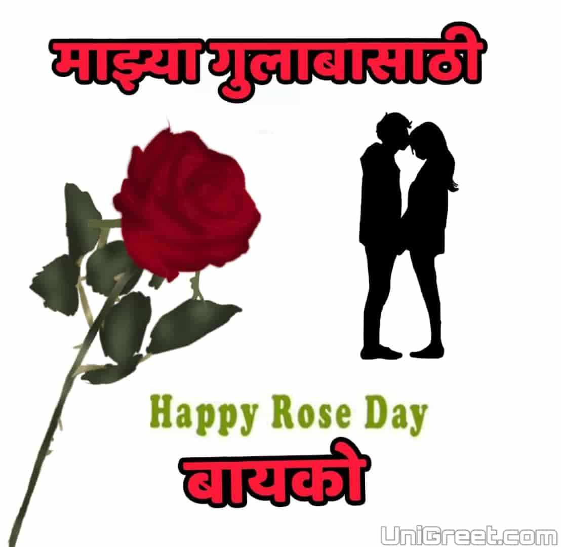 rose day images in marathi for wife