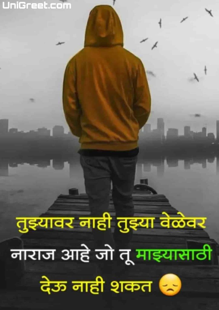 Alone boy sad image marathi on time