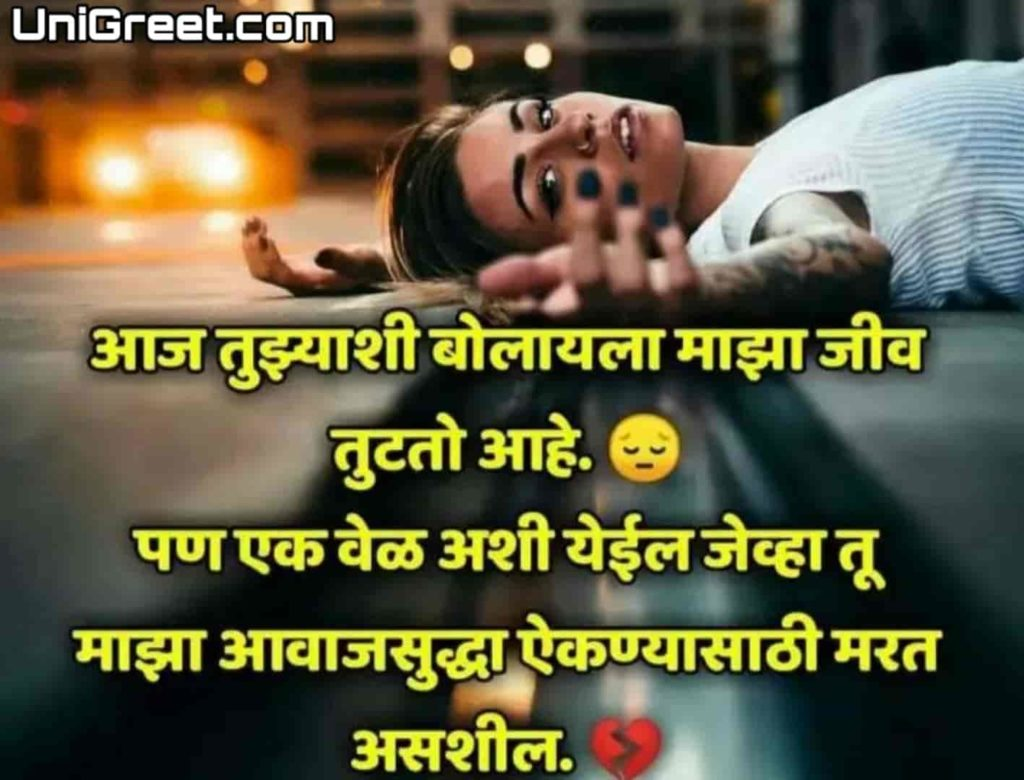 Heart touching love sad status in marathi