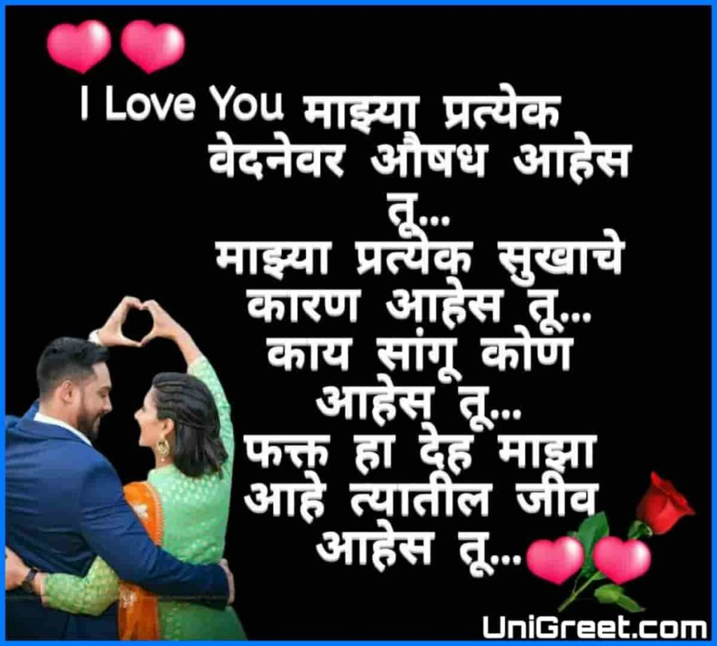 Cute Love Images In Marathi